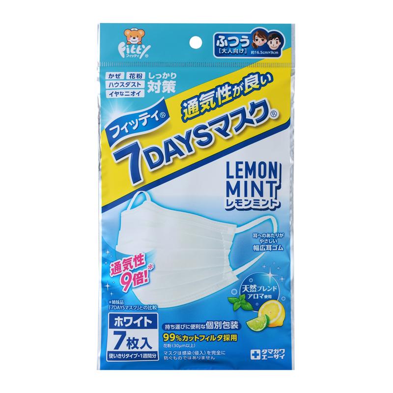 フィッティ®7DAYSマスク レモンミント 通気性が良い 7枚入